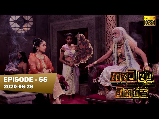 Gamunu Maharaja | SE 01 | EP 55 | 2020-06-29