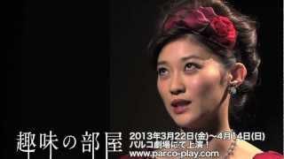 【チケット情報】 http://w.pia.jp/a/00000657/ 【公演期間・会場】3/22...