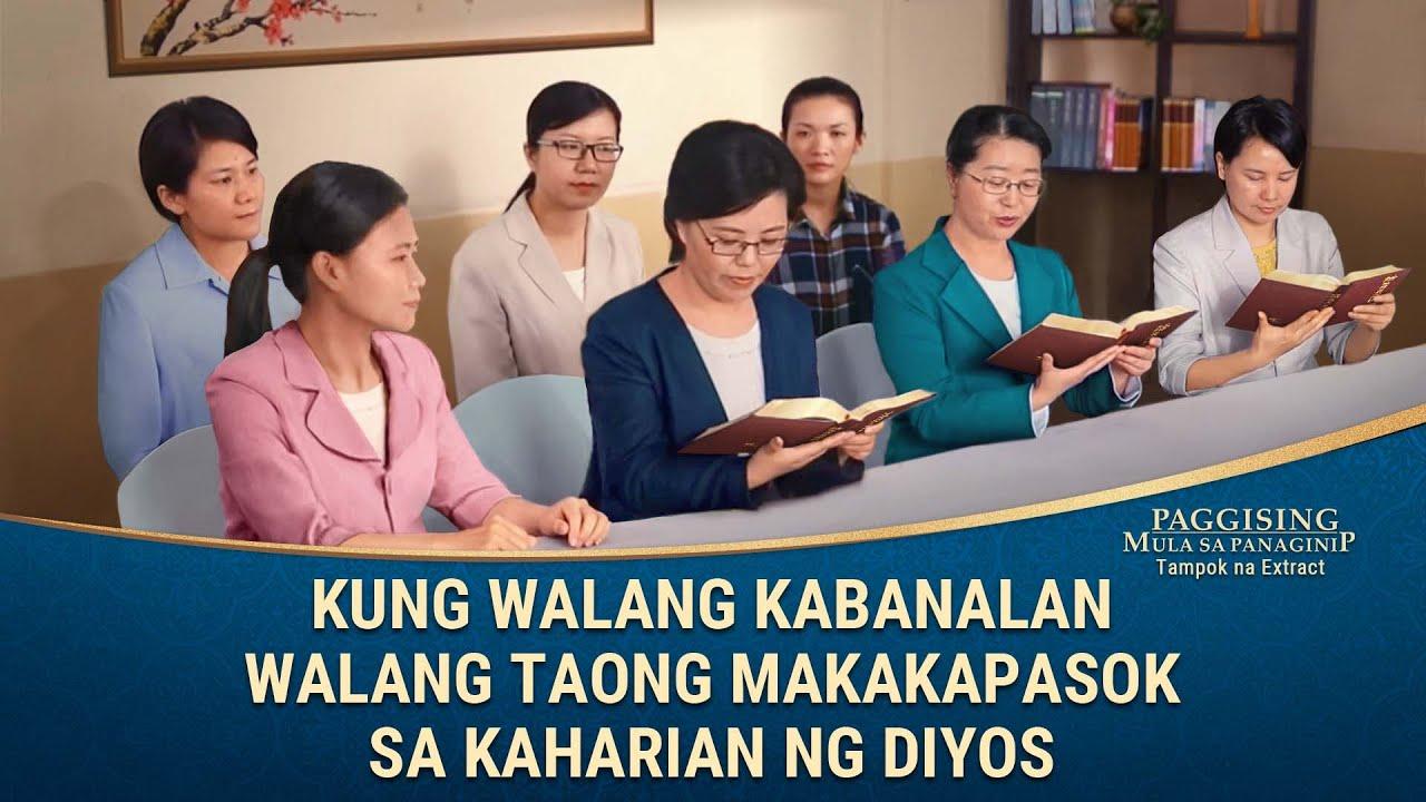 """Tagalog Gospel Movie   """"Paggising Mula sa Panaginip"""" Clip 2 - Kung Walang Kabanalan Walang Taong Makakapasok sa Kaharian ng Diyos"""
