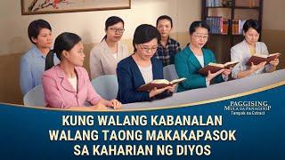"""""""Paggising Mula sa Panaginip"""" - Kung Walang Kabanalan Walang Taong Makakapasok sa Kaharian ng Diyos (Clip 2/4)"""