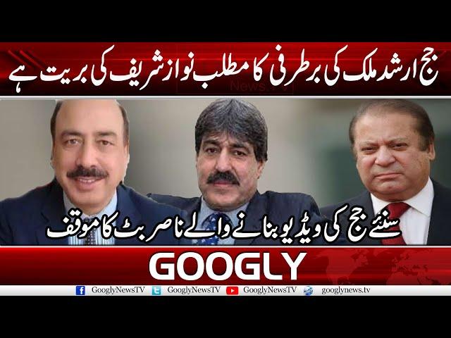 Judge Arshad Malik Ki Bartarfi Ka Matlab Nawaz Sharif Ki Barriat Hai | Googly News TV