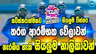 T20 world cup live streaming  - All channels broadcasting the T20 World Cup - sri lanka cricket