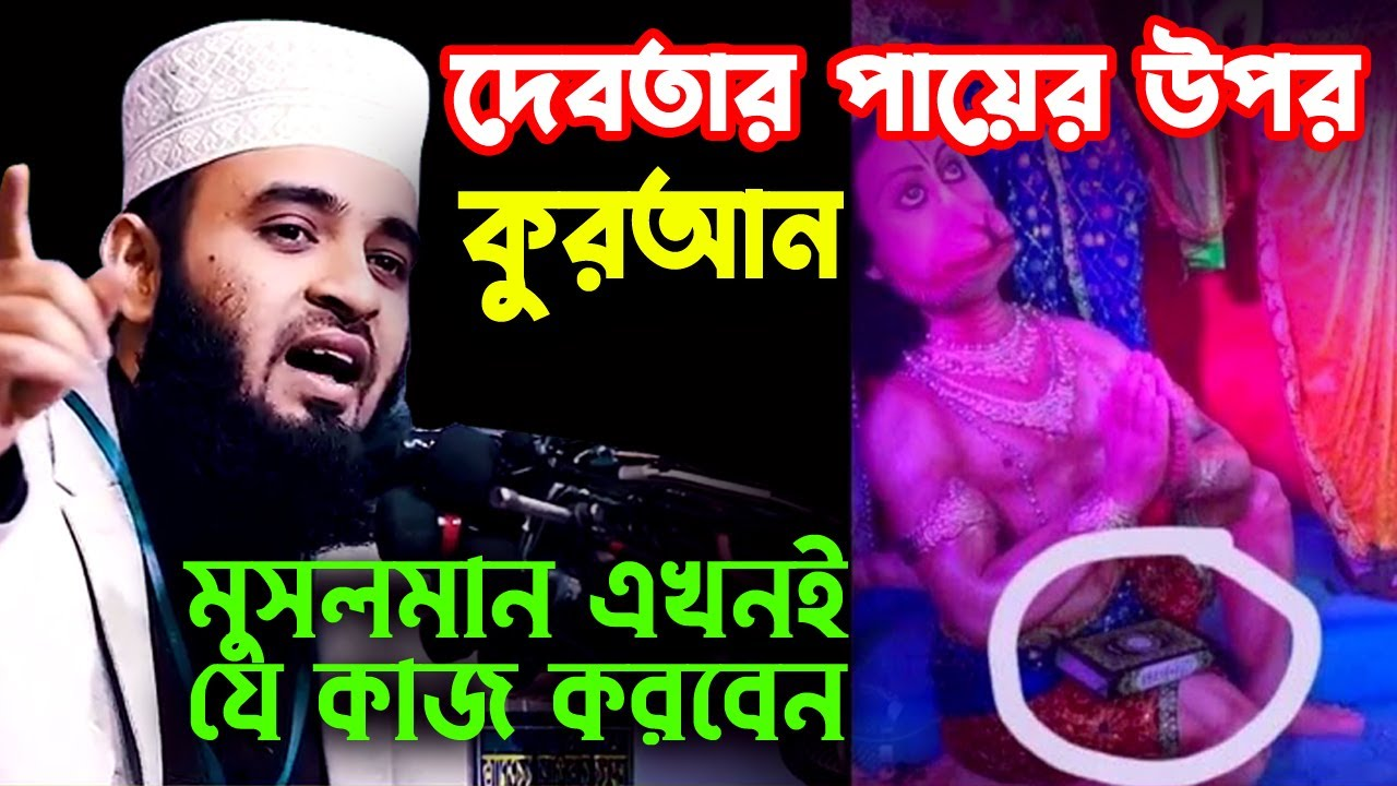 Download কুমিল্লায় মুর্তির ঘটনায় নতুন মোড়। Maulana Mizanur Rahman Azhari,মাওঃ মিজানুর রহমান আজহারী, ওয়াজ
