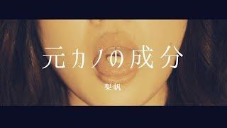 西片梨帆 - 元カノの成分