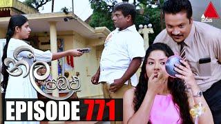 Neela Pabalu - Episode 771 | 16th June 2021 | Sirasa TV Thumbnail