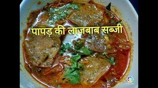 पापड़  की सब्जी/papad ki sabji Recipe in -Hindi/Rajasthani papad ki sabji
