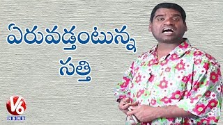 Bithiri Sathi To Seperate From Family | Gas Connection For Single Men Under PMUY | Teenmaar News