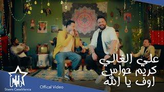 علي الغالي وكريم حواس - اوف يا الله (حصرياً) | 2021 | Ali Al-Ghali & Karim Hawass (Exclusive)