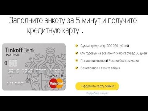 Хочу взять кредитную карту тинькофф банк