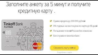 Кредитная карта ТИНЬКОФФ , КАК ОФОРМИТЬ ЧЕРЕЗ САЙТ