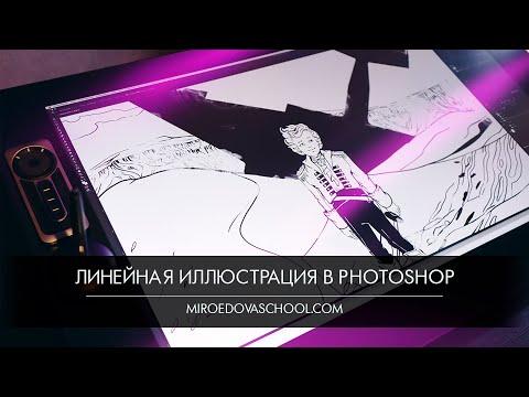 Мастер-класс «Линейная иллюстрация к «Маленькому Принцу» в Photoshop»