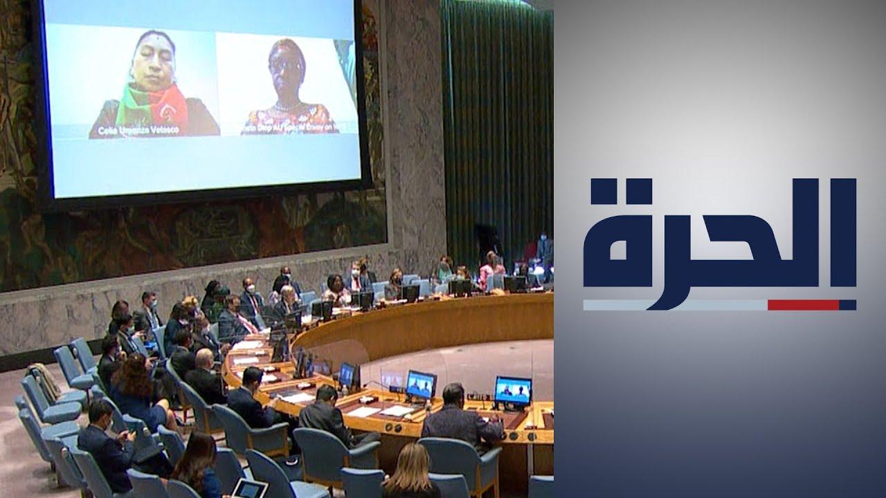 مجلس الأمن.. حقوق المرأة في مناطق النزاع  - نشر قبل 20 ساعة