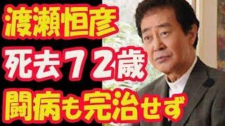 渡瀬恒彦さん死去…72歳、胆のうがん 15年から闘病も完治せず ◼  日...
