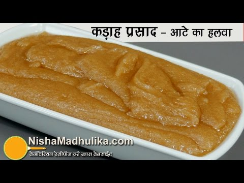 Kadha Prasad - कड़ाह प्रसाद - आटे का हलवा - Atte Ka Sheera - Wheat flour Halwa