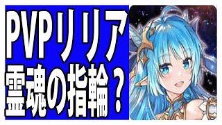 【キングスレイド】PVPリリア!霊魂の指輪最高です!
