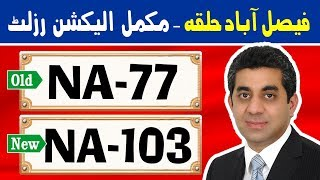NA-77 (New NA-103) Faisalabad 3   Pakistan Election Results   Election Box