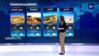 النشرة الجوية الأردنية من رؤيا 24-11-2019 | Jordan Weather