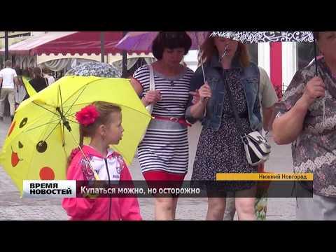 Прогноз погоды на четыре дня в Нижегородской области