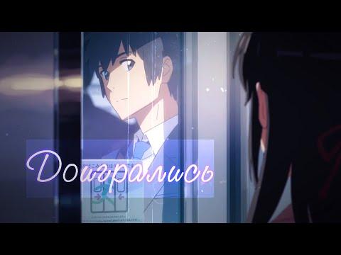 [ AMV ] Раскованный парень , обычная дура  ( совместно с Tanya Avo )  аниме клип грусть романтика )