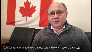 30.11 Канада как новое место жительства. Налоги и школа в Канаде .