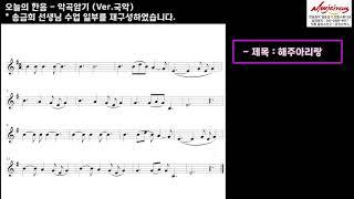 [음악임용] 악곡암기 서비스 - 해주아리랑 (한음)