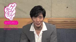 https://www.gegege-sensei.jp/ 【出演】佐々木蔵之介、松雪泰子、水田...