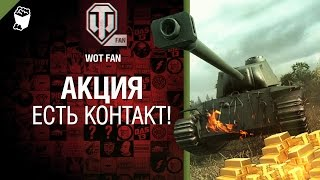 """Акция """"Есть контакт!"""" Выиграй FCM 50 t, TOG II и 10000 золота [World of Tanks]"""