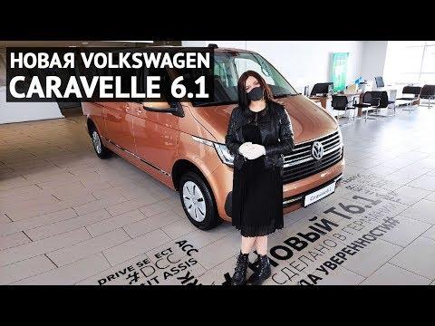 Обзор Volkswagen CARAVELLE 6.1 2020 года