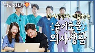 (Eng)[의학드라마리뷰] '슬기로운 의사생활'을 보는…