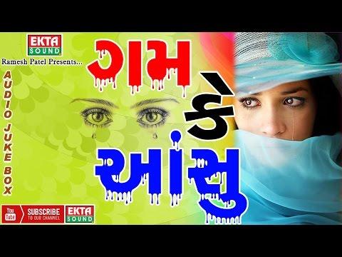 Gaam Ke Anshu || 2017 New Hindi Song || Badal Senghal || Full Audio Juke Box Song
