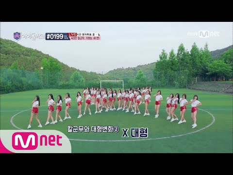 Idol School [2회] 올것이 왔다 ′40인 단체 군무′! 기회는 단 3번뿐! 학생들의 운명은? 170720 EP.2