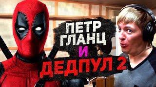 ДЕДПУЛ 2 и ПЕТР ГЛАНЦ. Голос главного супергероя от MARVEL.