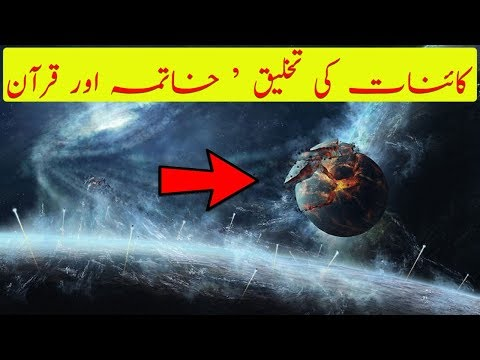 Big Bang and Big Crunch Theory In Absence Of Quran Explained | Hindi / Urdu