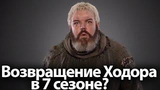 HBO намекает на Возвращение Ходора. Как изменятся главные герои Игры Престолов в 7, 8 сезоне