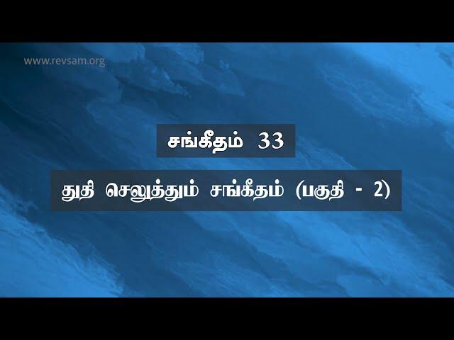 சங்கீதம் 33: துதி செலுத்தும் சங்கீதம் (பகுதி -2) | Sam P. Chelladurai | Weekly Prayer | AFT Church |
