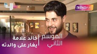 بالفيديو- نجل راغب علامة يكشف سبب منعه لوالدته من الرقص