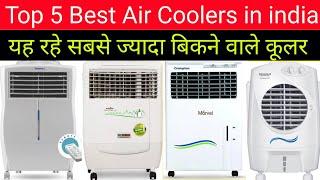 Top 5 Best air cooler in India 2018 | यह रहे सबसे ज्यादा बिकने वाले कूलर |