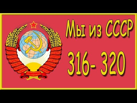 Мы из СССР 316, 317, 318, 319, 320 уровень. Ответы на игру Мы из СССР в Одноклассниках.