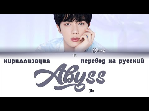 Jin (BTS) - Abyss [ПЕРЕВОД НА РУССКИЙ/КИРИЛЛИЗАЦИЯ Color Coded Lyrics]