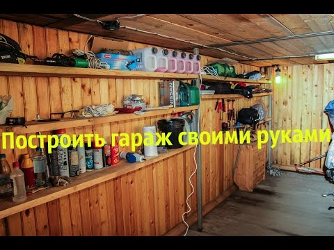 Как построить гараж своими руками, недорого. Построить гараж за 1000 рублей!