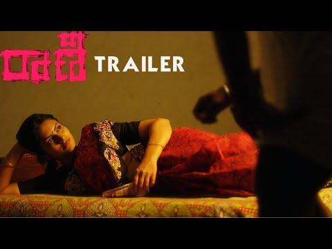 RAANI Official Trailer   Telugu Independent Film 2019   Swetaa Varma   Indiaglitz Telugu