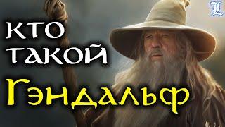 Кто такой Гэндальф | Властелин Колец / The Lord of the Rings