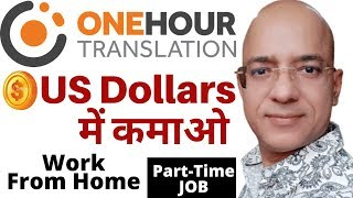 Part time jobs | Work from home | OneHourTranslation | freelance | paypal | olx | पार्ट टाइम |