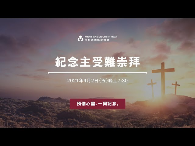 紀念主受難崇拜 Good Friday Remembrance Service 2021 04_02