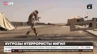 Боевики ИГИЛ опубликовали видео с угрозами России