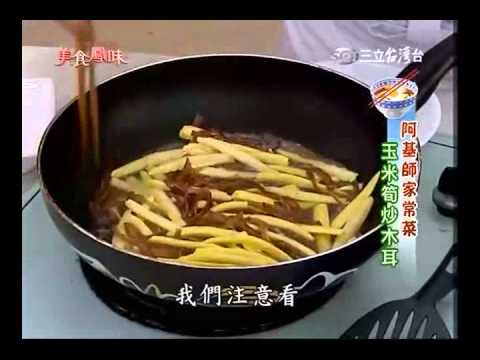 阿基師食譜 玉米筍炒木耳食譜