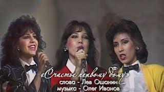 Ансамбль «САДО» - Счастье первому дому / Авторский вечер Льва Ошанина (г. Москва, 1987)