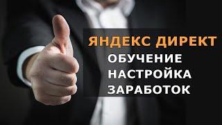 Яндекс Директ, обучение, настройка, заработок на рекламе 30 000 - 100 000 рублей в месяц