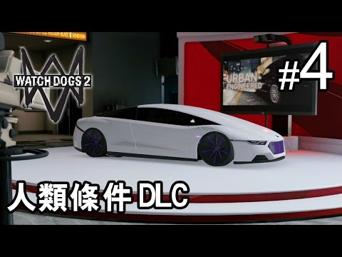 DLC #4  | Watch Dogs 2  2