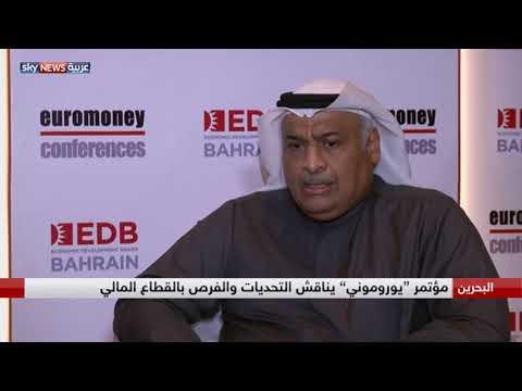 انطلاق مؤتمر يوروموني في البحرين  - نشر قبل 8 ساعة
